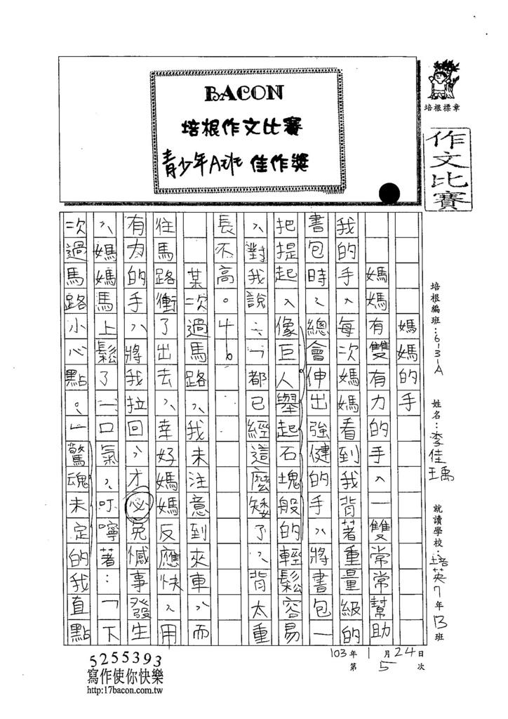 103WA305李佳瑀 (1)