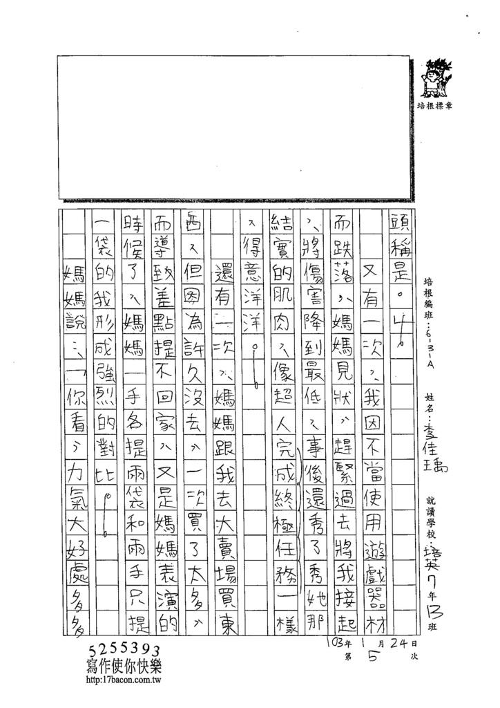 103WA305李佳瑀 (2)