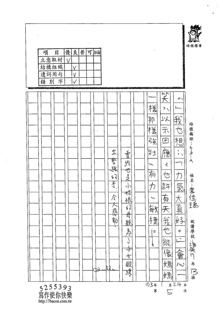 103WA305李佳瑀 (3)