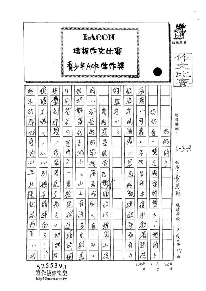 103WA305黃思肜 (1)