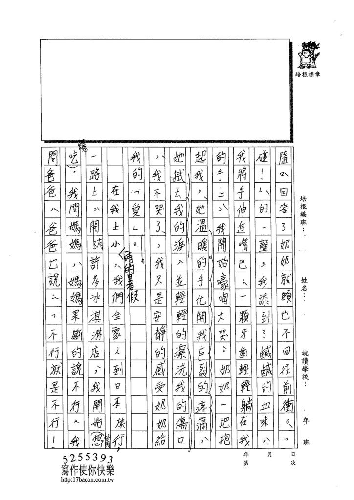 103WA305黃思肜 (2)