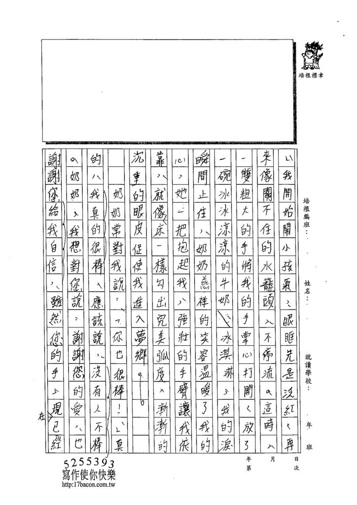 103WA305黃思肜 (3)