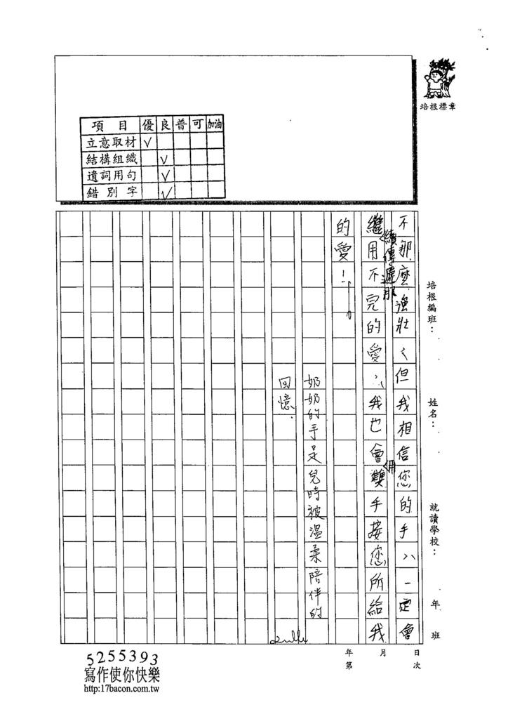 103WA305黃思肜 (4)