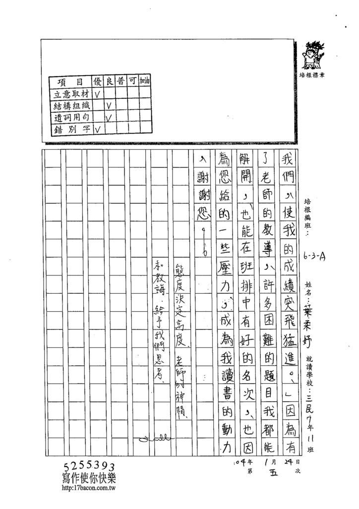 103WA305葉柔妤 (3)