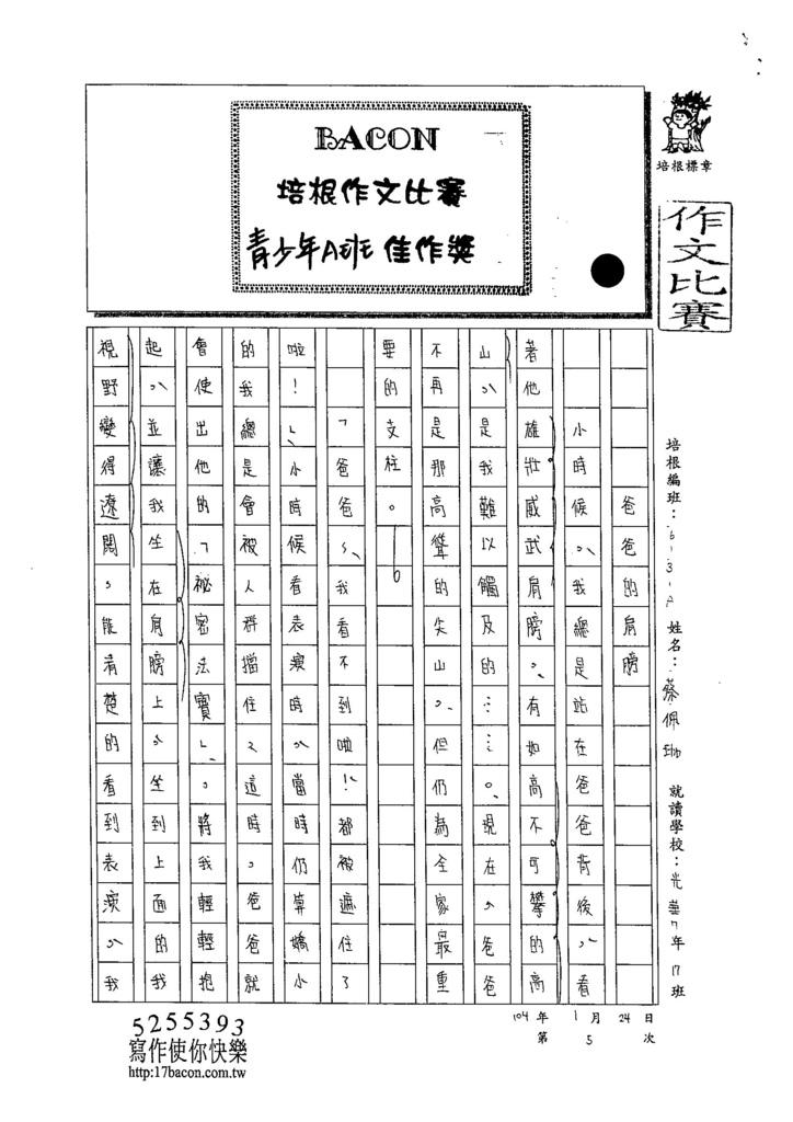 103WA305蔡佩珈 (1)
