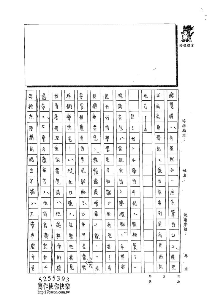 103WA305蔡佩珈 (2)
