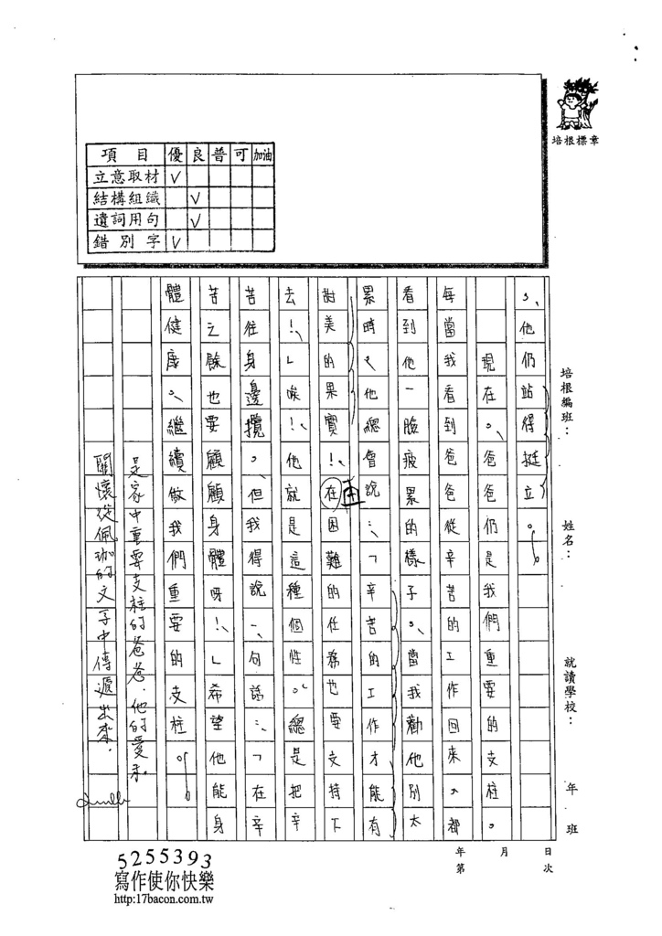 103WA305蔡佩珈 (3)