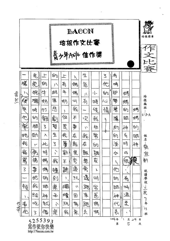 103WA305蔡宜軒 (1)