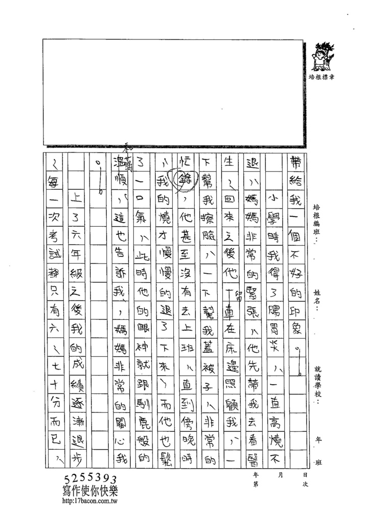 103WA305蔡宜軒 (2)