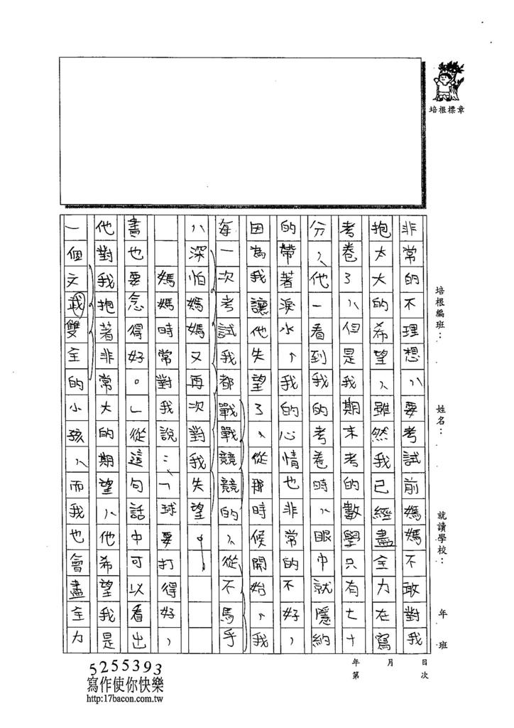 103WA305蔡宜軒 (3)