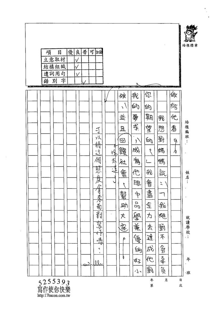 103WA305蔡宜軒 (4)