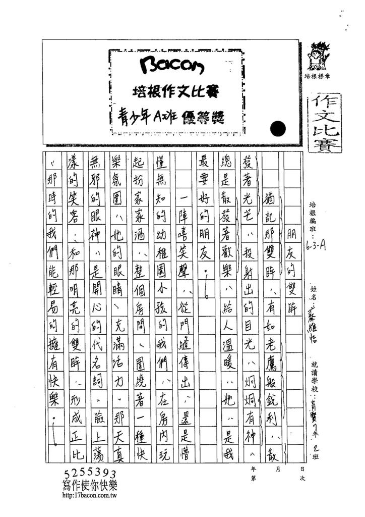 103WA305蔡維怡 (1)