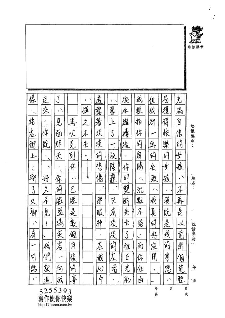 103WA305蔡維怡 (3)