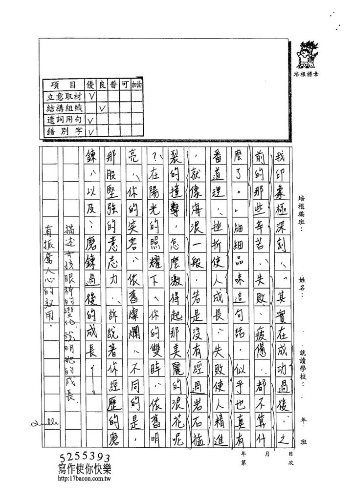 103WA305蔡維怡 (4)
