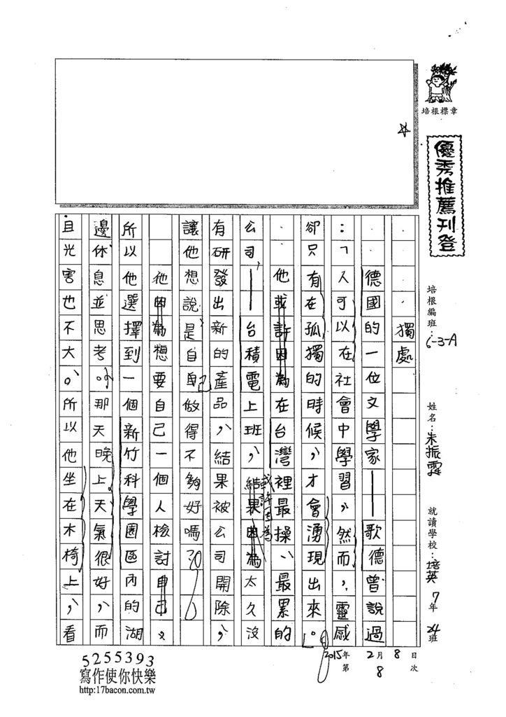 103WA308朱振霆 (1)