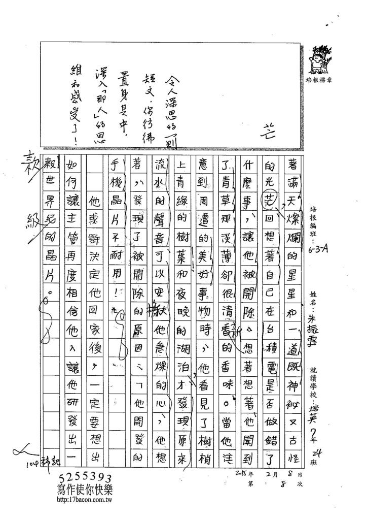 103WA308朱振霆 (2)