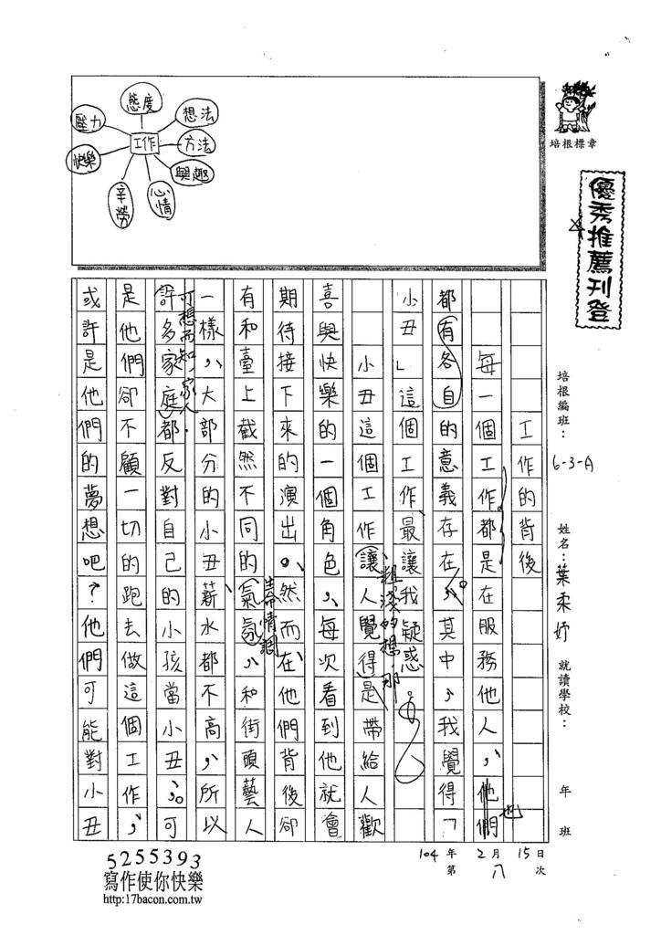 103WA308葉柔妤 (1)