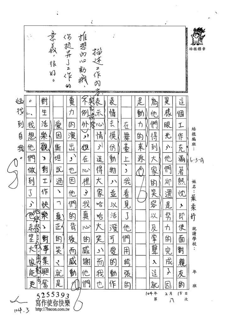 103WA308葉柔妤 (2)