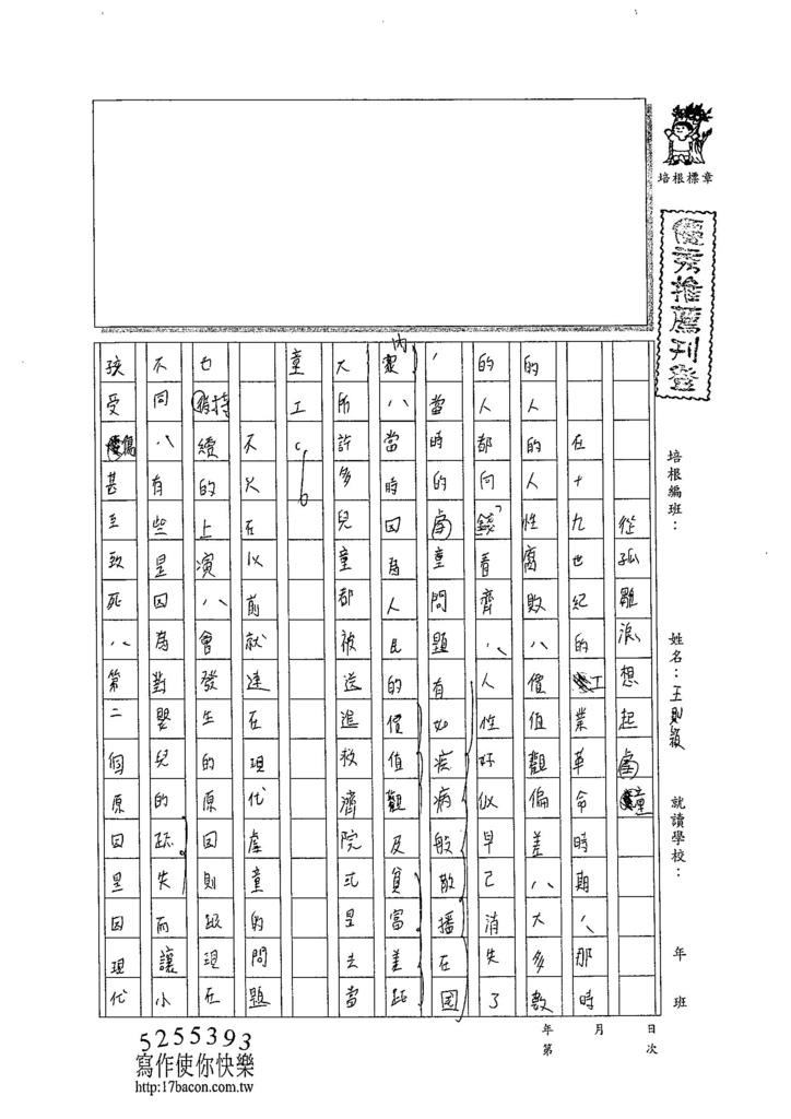103WA310王則穎 (1)