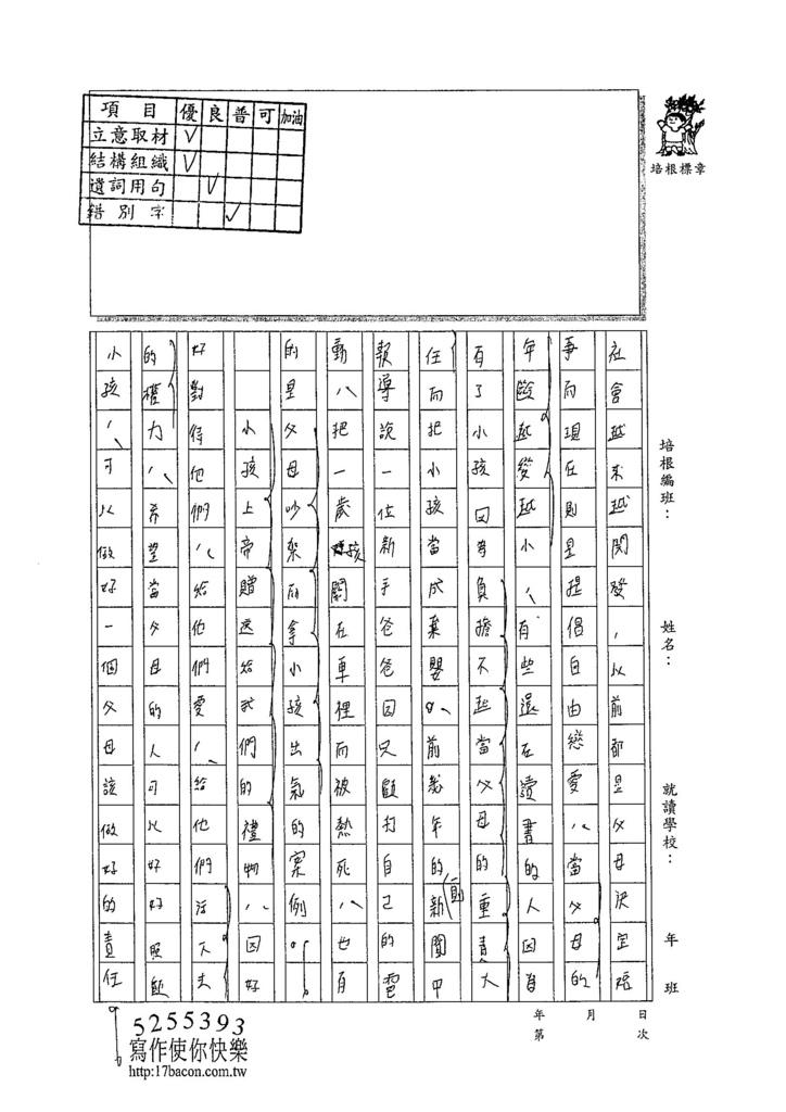 103WA310王則穎 (2)
