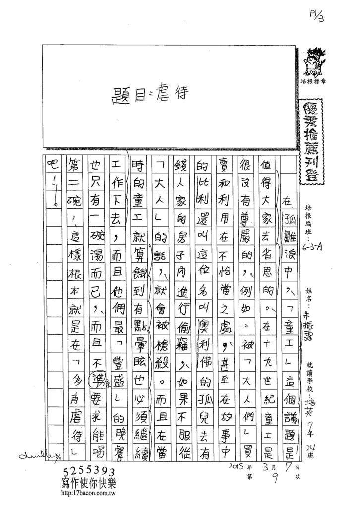 103WA310朱振霆 (1)