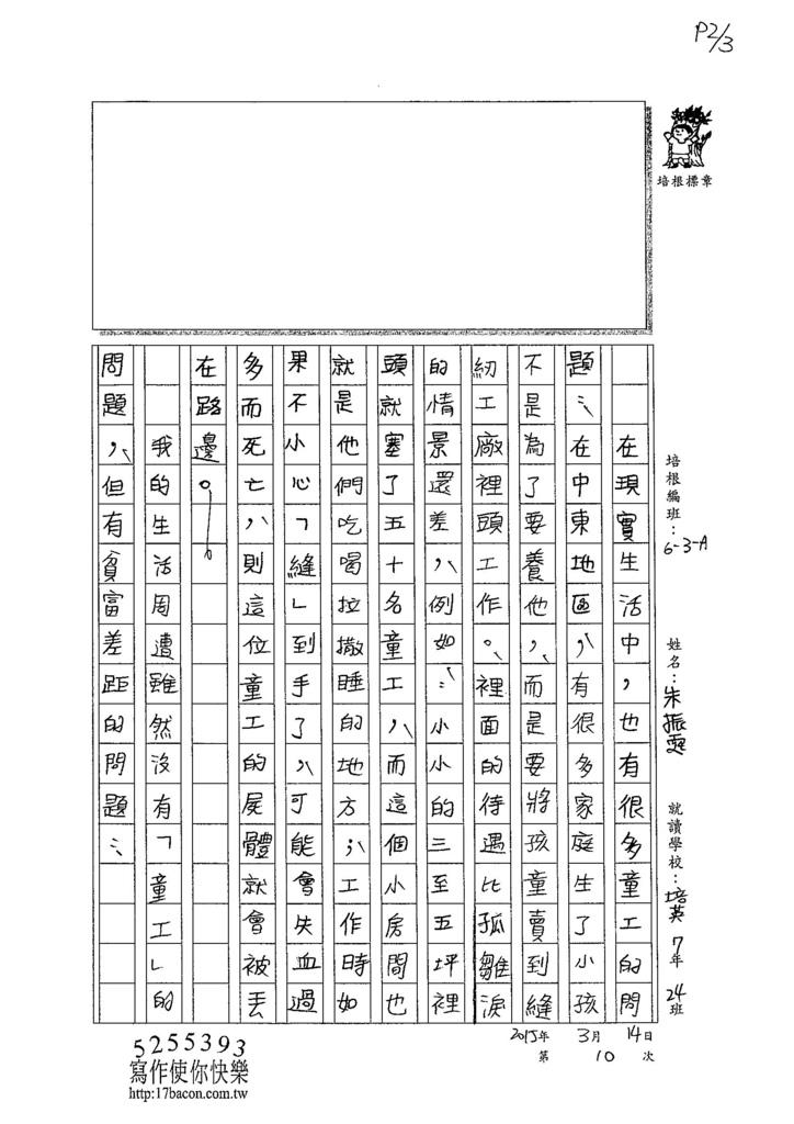 103WA310朱振霆 (2)