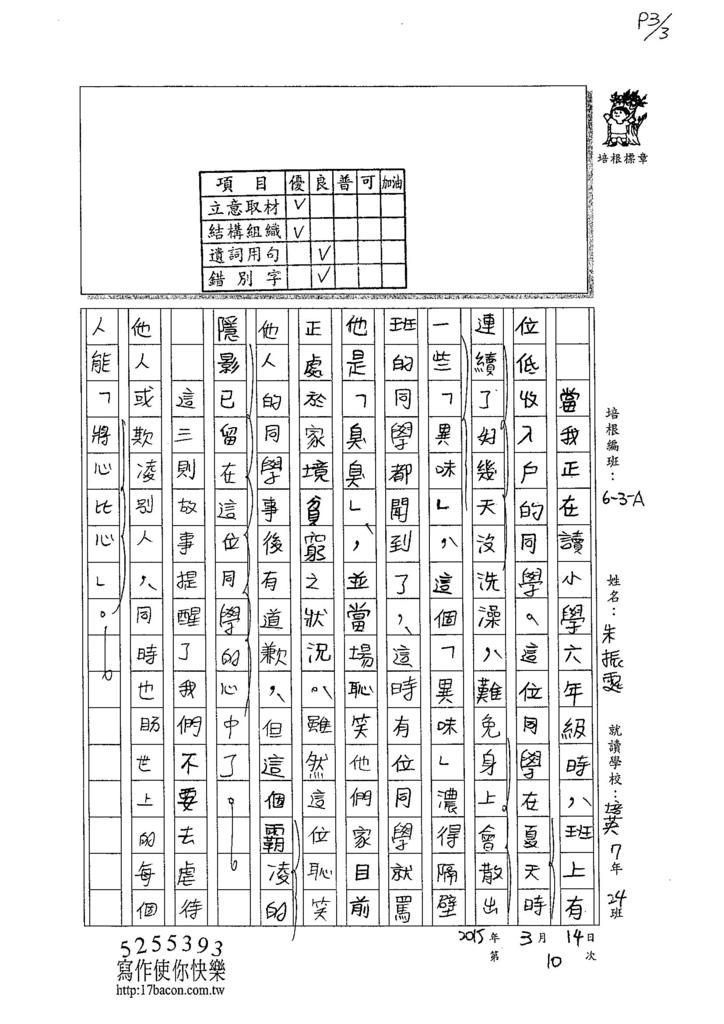 103WA310朱振霆 (3)