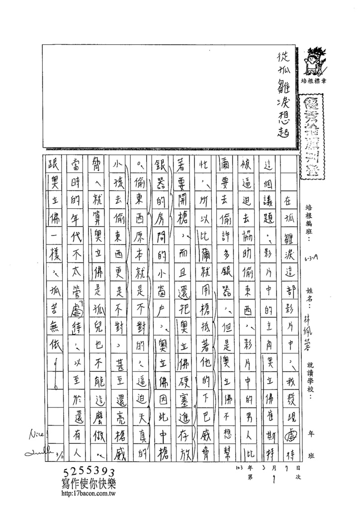 103WA310林佩蓉 (1)