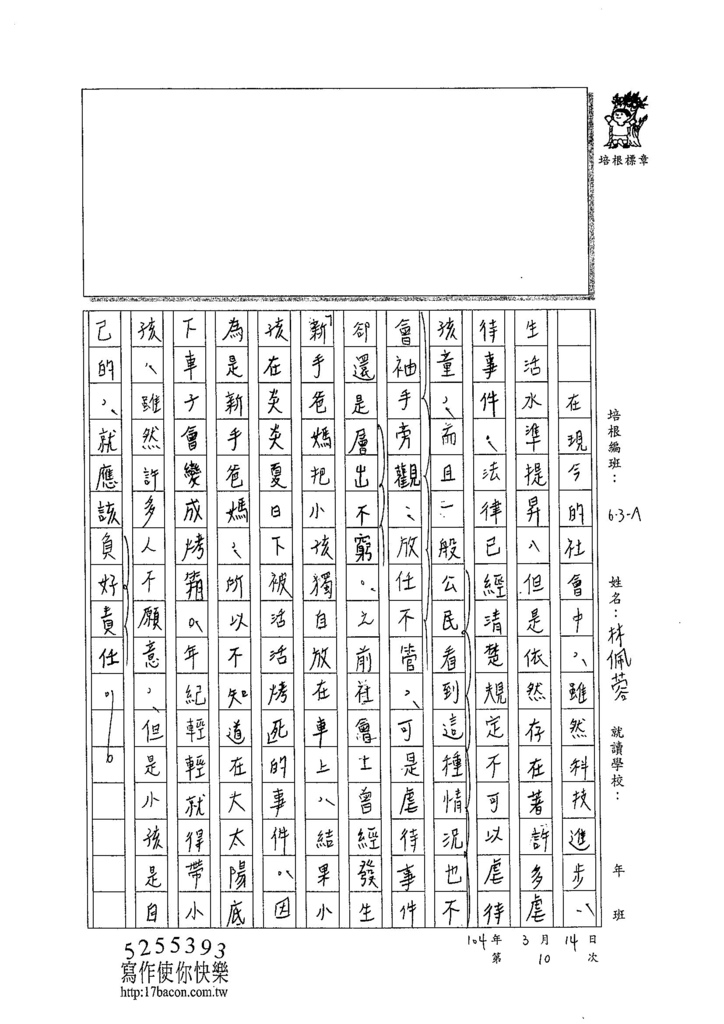 103WA310林佩蓉 (2)