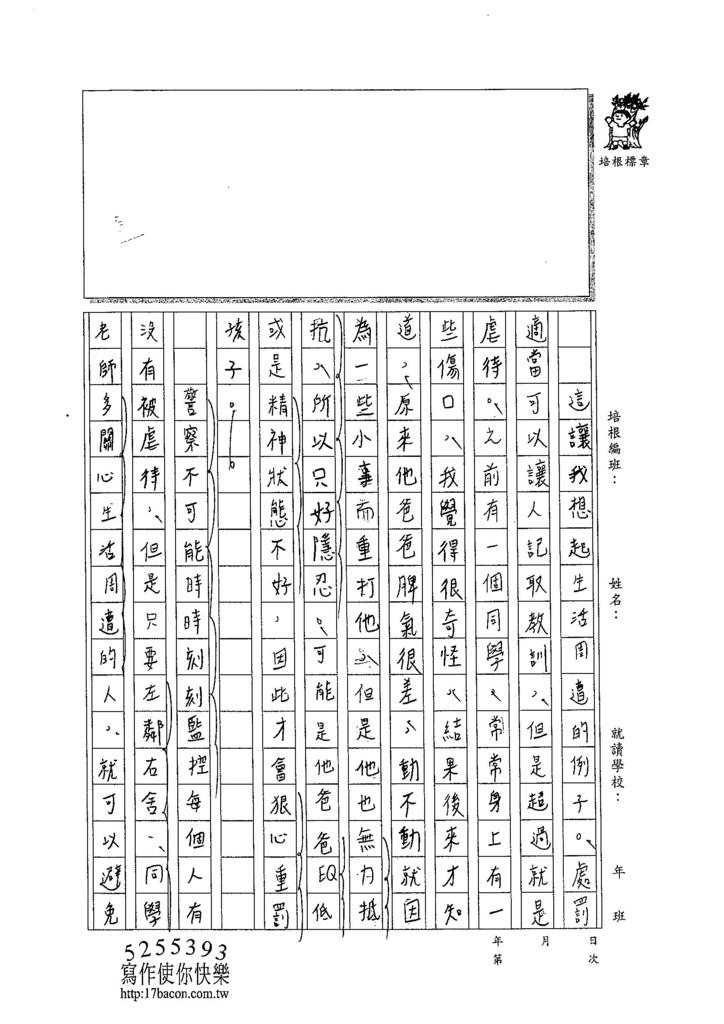 103WA310林佩蓉 (3)