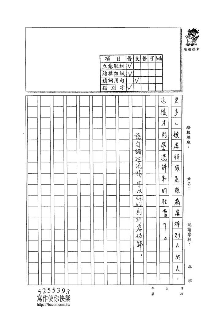 103WA310林佩蓉 (4)