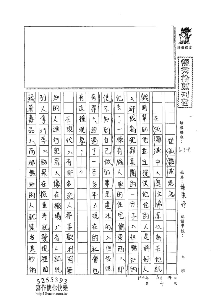 103WA310葉柔妤 (1)