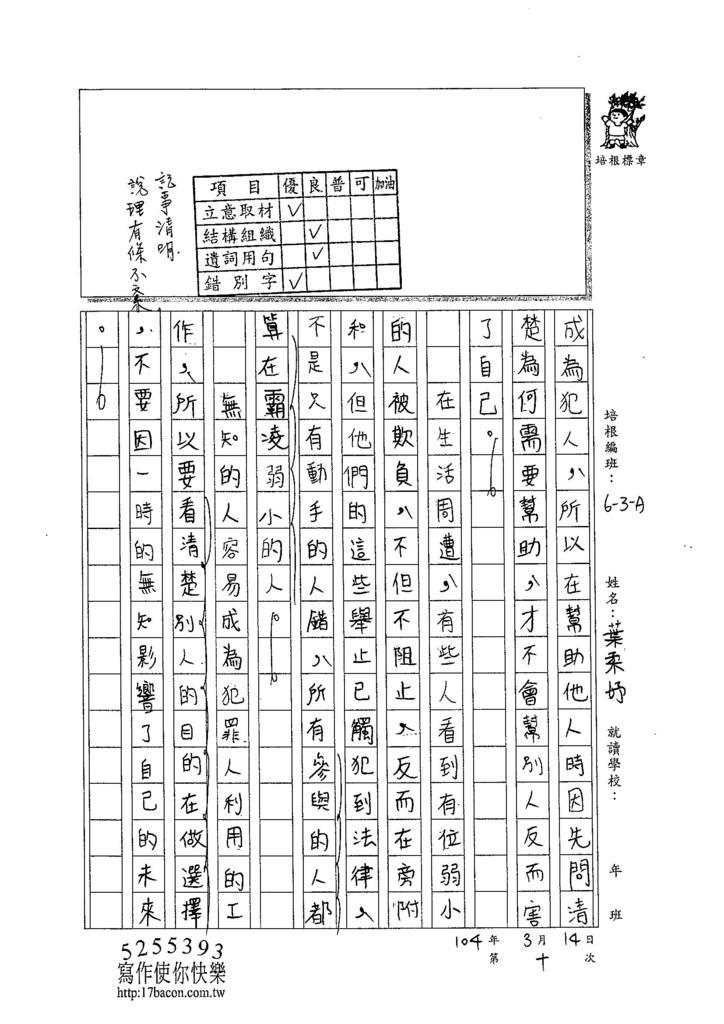 103WA310葉柔妤 (2)