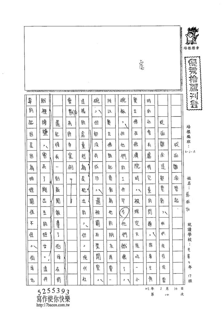 103WA310蔡佩珈 (1)