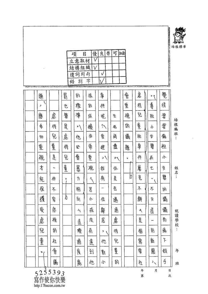 103WA310蔡佩珈 (2)