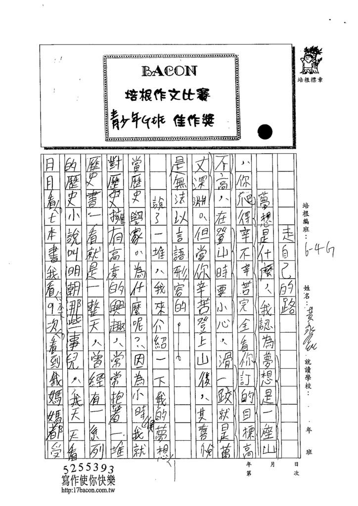 103WG304黃永鑫 (1)