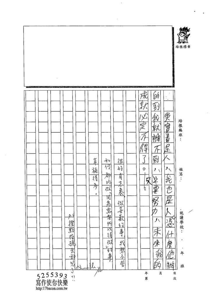 103WG304黃永鑫 (3)
