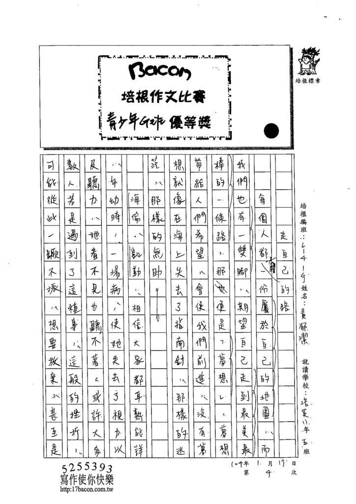 103WG304黃郁潔 (1)