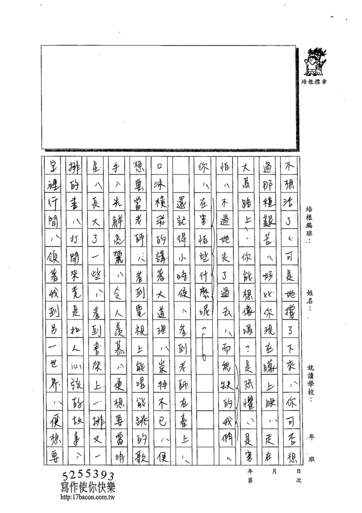 103WG304黃郁潔 (2)