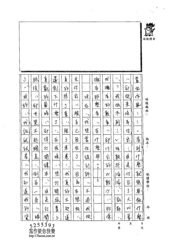 103WG304黃郁潔 (3)