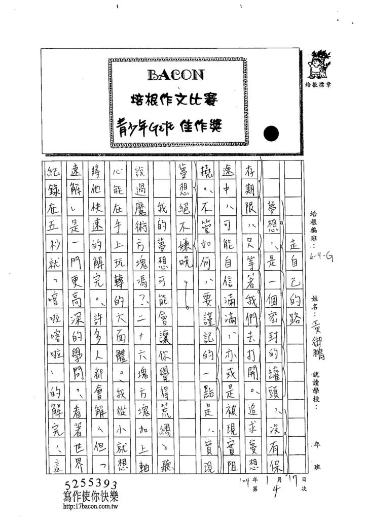 103WG304黃御鵬 (1)