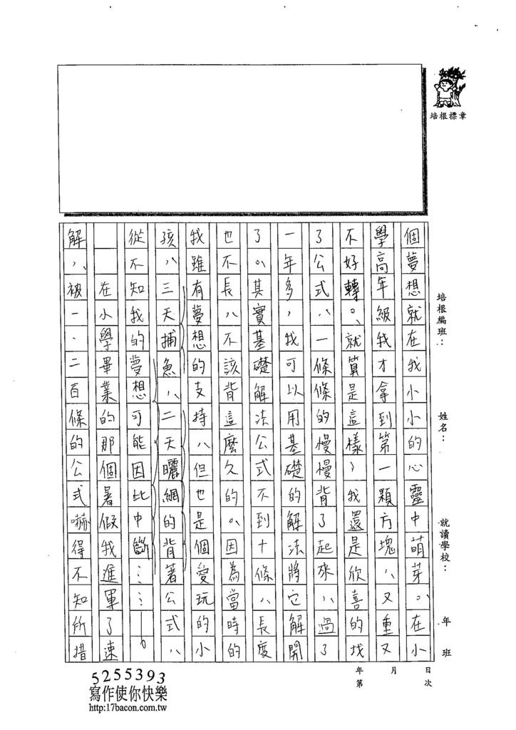 103WG304黃御鵬 (2)
