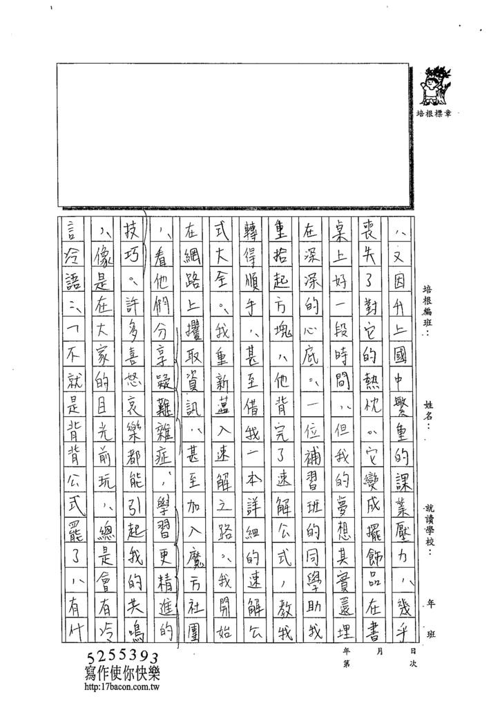103WG304黃御鵬 (3)
