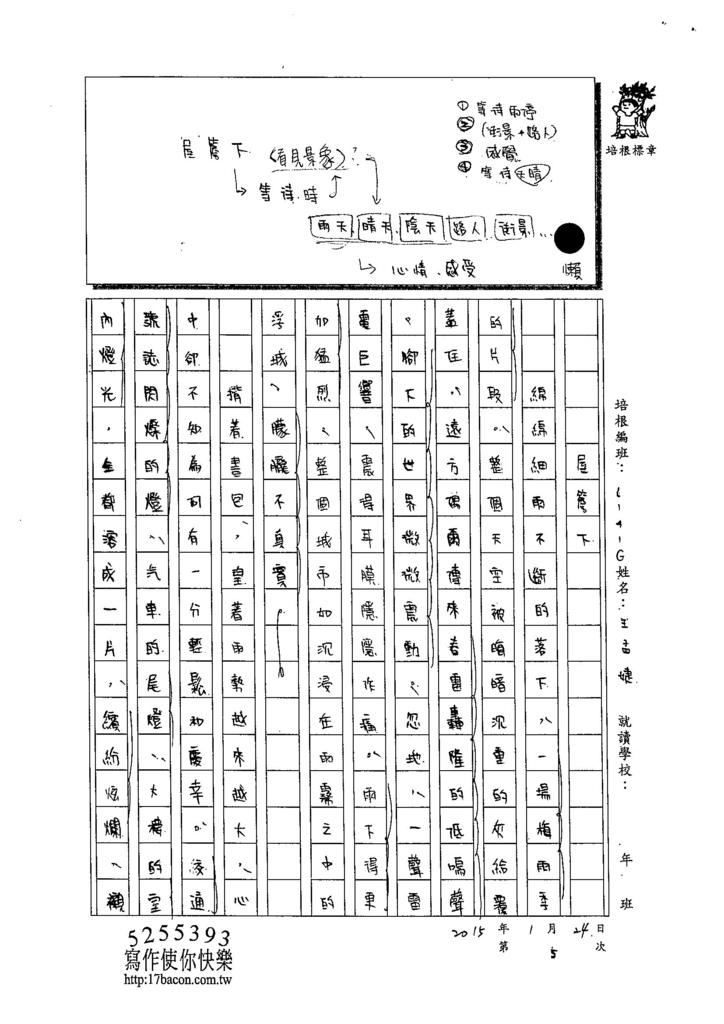 103WG305王孟婕 (1)