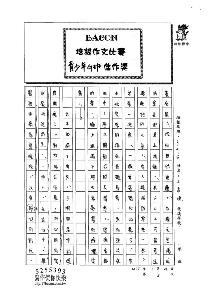 103WG305王孟婕 (2)