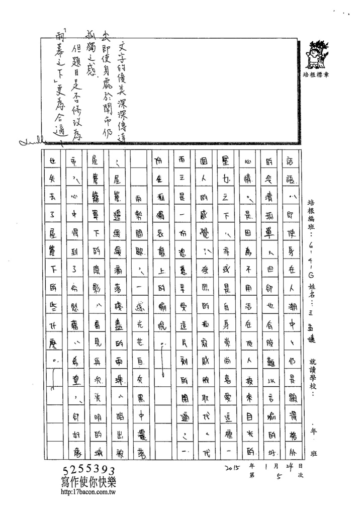 103WG305王孟婕 (3)