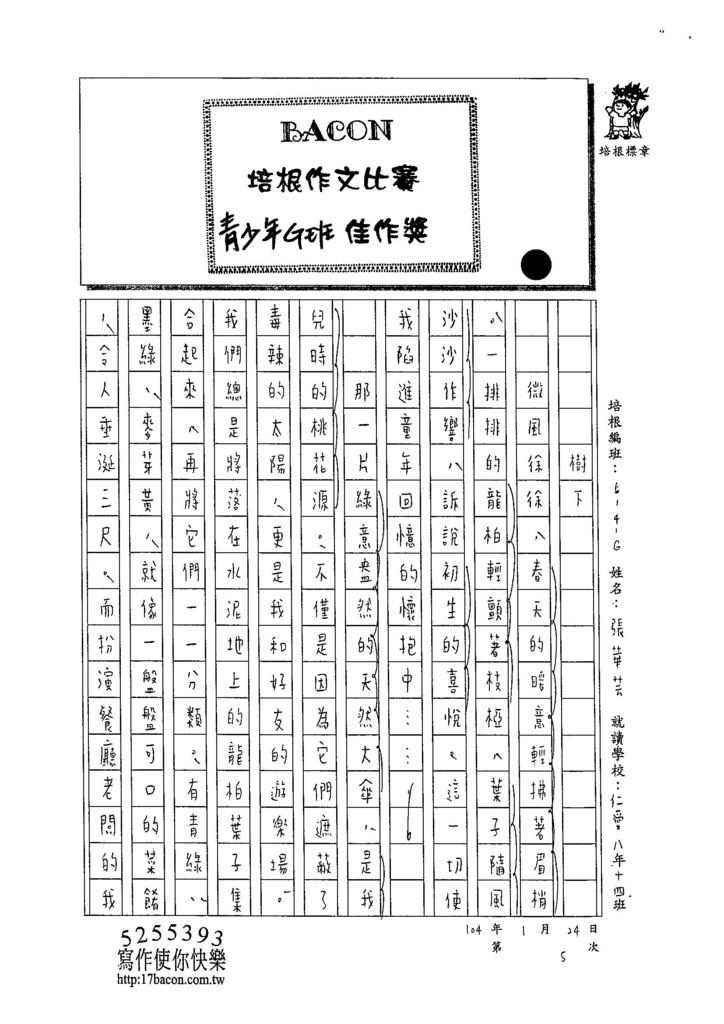 103WG305張華芸 (1)