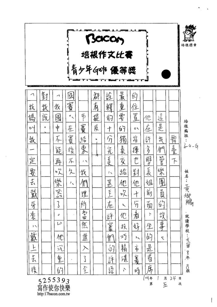 103WG305黃御鵬 (1)