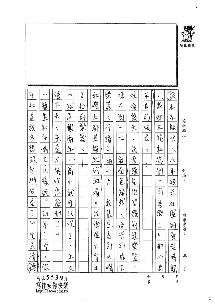 103WG305黃御鵬 (2)