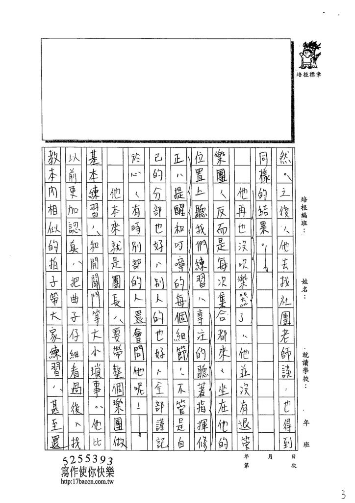 103WG305黃御鵬 (3)